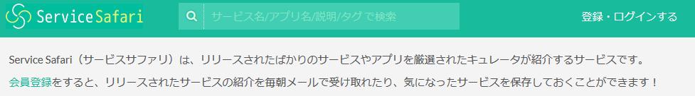 掲載サイト様 ServiceSafari様