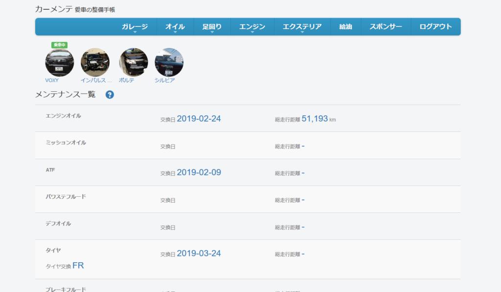 カーメンテ 車のメンテナンス履歴管理するWEBサービス メンテナンス一覧