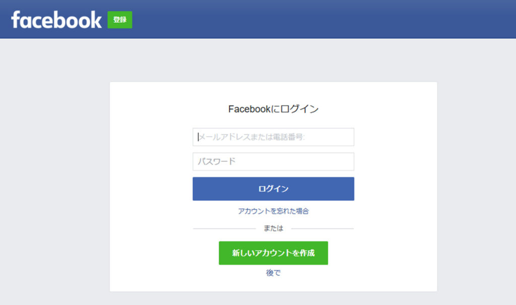 Facebookのログイン画面